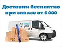 Бесплатная доставка от 6000 рублей